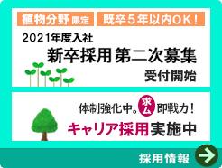 地域環境計画採用情報