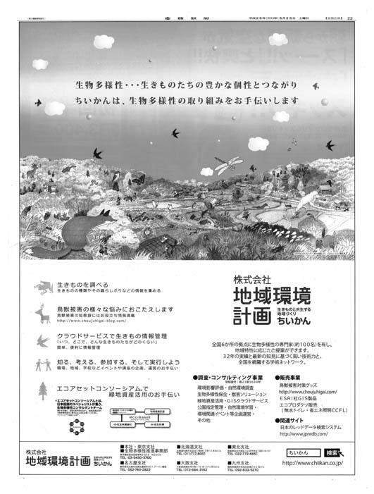 産経新聞の全面広告