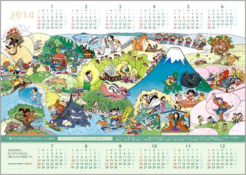 2104年ちいかんカレンダー