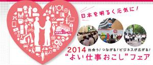 """2014""""よい仕事おこし""""フェア"""