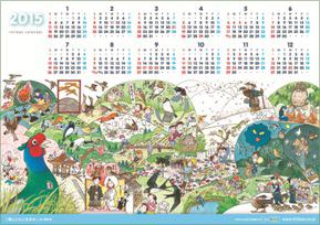 2015年ちいかんカレンダー「鳥とともに生きる」