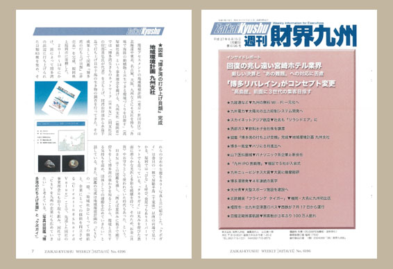 図鑑『博多湾の打ち上げ貝類』完成 地域環境計画 九州支社