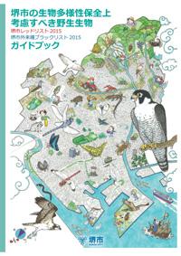 堺市レッドリスト・ブラックリスト(2015)ガイドブック