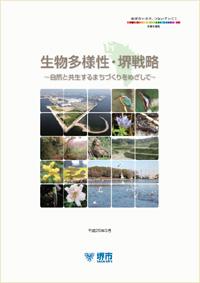 生物多様性・堺戦略(2013)