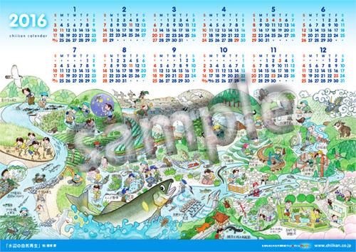 2016年ちいかんカレンダーイメージ