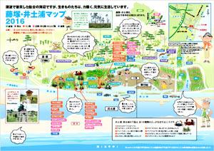 仙台の海辺を歩こう! 藤塚・井土浦マップ2016