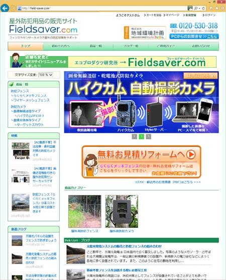 Fieldsaver.com(http://field-saver.com/)トップページ