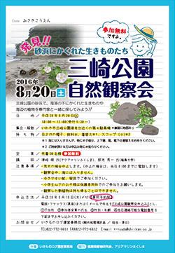 三崎公園自然観察会チラシ(PDF 2.3MB)