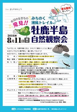 牡鹿半島自然観察会チラシ(PDF 1.7MB)