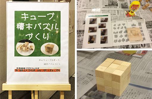 札幌の都心で開催されたイベントの木工体験コーナー。 通行人もチャレンジすることができます。