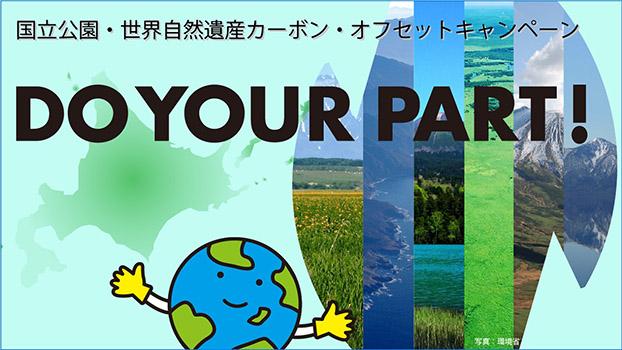 国立公園・世界自然遺産カーボン・オフセットキャンペーン