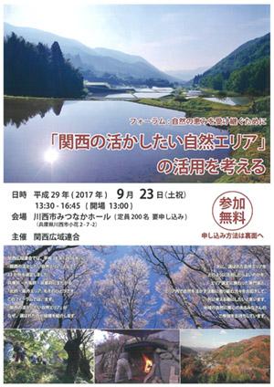 フォーラム案内チラシ(PDF 1.2MB)