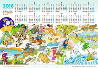2018年ちいかんカレンダー「童謡に出てくるおもしろ動物たち」
