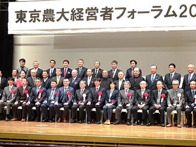 東京農大経営者フォーラム2017