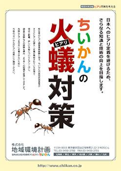 ちいかんの火蟻(ヒアリ)対策チラシ