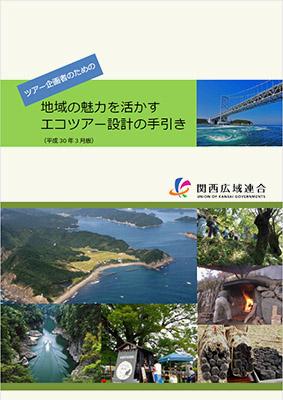 地域の魅力を活かすエコツアー設計の手引き(関西広域連合 平成30年3月)