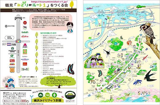 ちいかんニュースレター、カレンダーでお馴染み・飯塚要氏のイラストによる鶴見「みどりのルート1」をつくる会 の活動を紹介したクリアファイルの画像