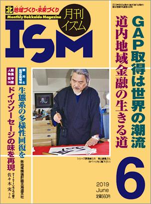 月刊ISM2019年6月号(5月15日発売)