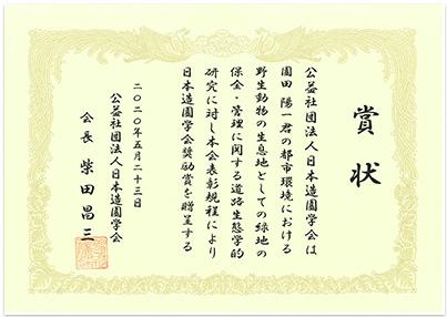 日本造園学会賞奨励賞を受賞しました