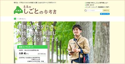 北海道 未来の仕事の参考書「環境コンサルタント」編