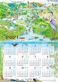 2021年ちいかんカレンダー「湧き水から川へ、生きものへ」