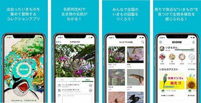 いきものコレクションアプリ Biome(バイオーム)の画面