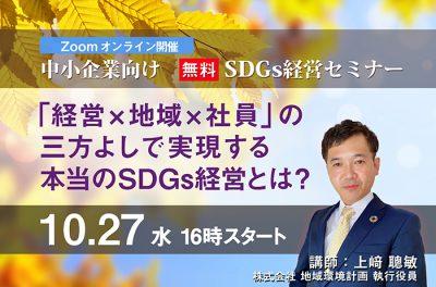 ちいかんSDGsセミナー2021